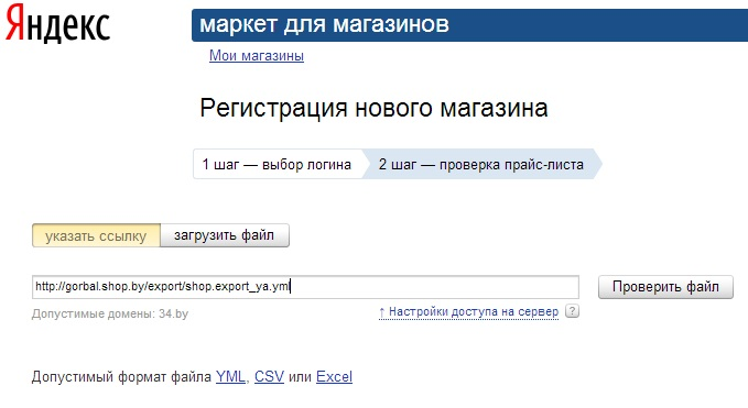 Регистрация яндекс маркет установили, что
